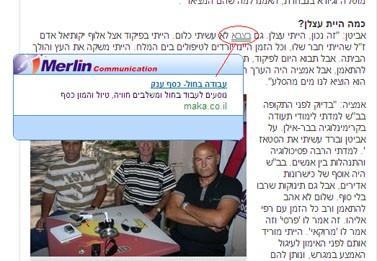 צילום מסך: פטנט פרסומי מפוקפק באתר nrg