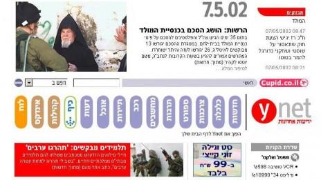 דף הבית הישן של ynet. לחצו להגדלה