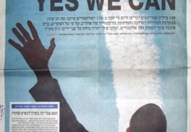 """שער """"הארץ"""" ביום בחירת ברק אובמה לנשיא ארצות-הברית"""