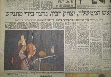 """שער """"הארץ"""" ביום שלאחר רצח ראש הממשלה יצחק רבין"""