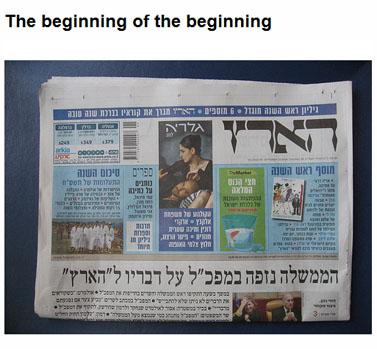 """צילום הדף ב""""פליקר"""" שבו הציג העורך דב אלפון שער של """"הארץ"""" והכתיר אותו בכותרת """"ההתחלה של ההתחלה"""""""