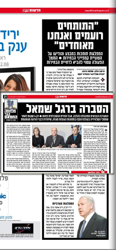 """מאוחדים ברגל שמאל. """"ישראל היום"""", עמ' 17 ועמ' 21, 28.12.08"""