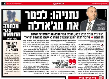 """לא ייתכן. """"ישראל היום"""", עמ' 13, 29.12.08"""