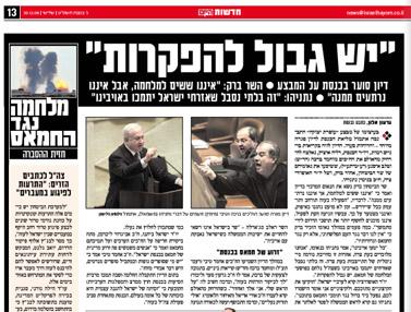 """בלתי נסבל. """"ישראל היום"""", עמ' 13, 30.12.08"""