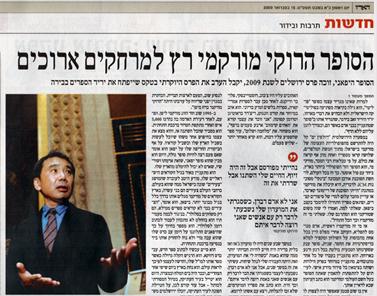 """עמ' 13 בעיתון """"הארץ"""" מה-15 בפברואר"""