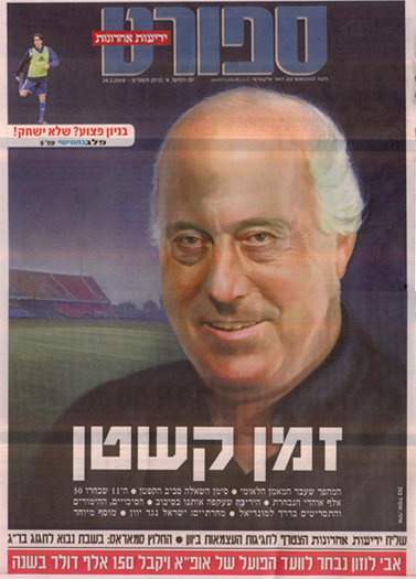 """שער ספורט """"ידיעות אחרונות"""", 26.3.09"""