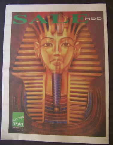 01042009_ha'ir_pharaoh_SMALL