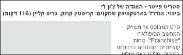 01042009_maariv_franchise_SMALL