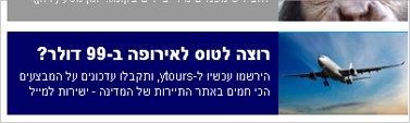 14_ynet_article_ad