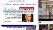 """חלונית התוכן באתר ynet המפנה לאתר """"כלכליסט"""""""