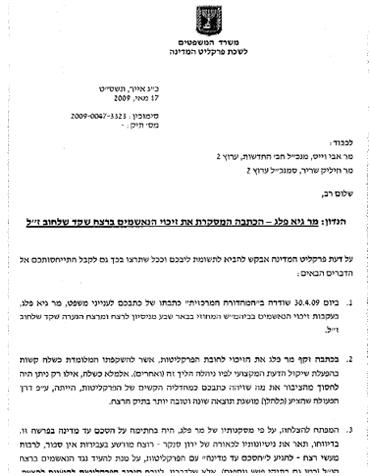 מכתב לשכת פרקליט המדינה לחברת החדשות (לחצו לקריאת המסמך)