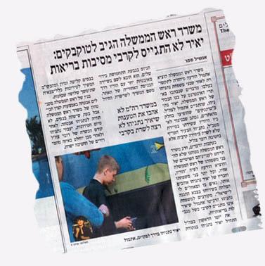 yair_netanyahu_haarezt_220709_377