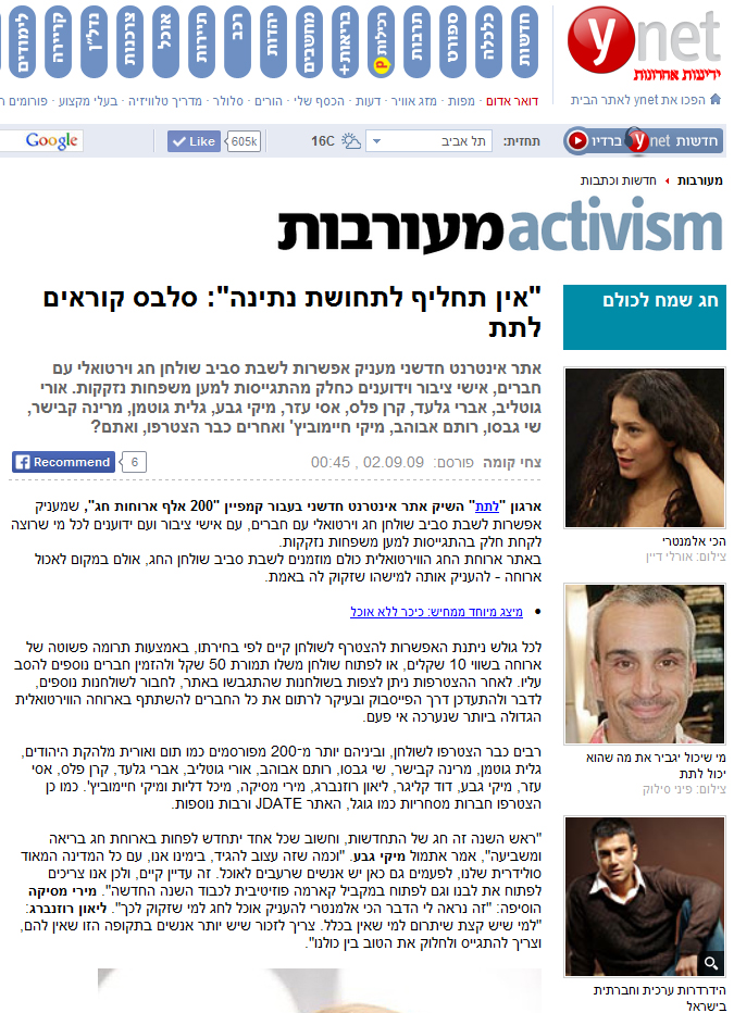 """""""סלבס קוראים לתת"""", ynet"""
