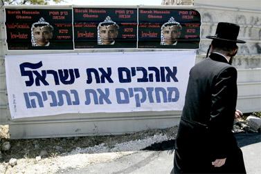 ירושלים, יוני 2009 (צילום: פלאש 90)