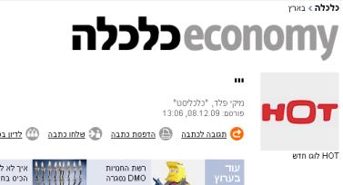 עדות לכתבה המחוקה (תצלום מסך: אתר ynet)