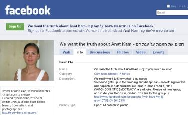 """קבוצת """"רוצים את האמת על ענת קם"""" בפייסבוק"""