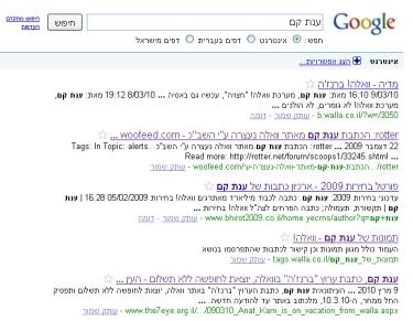 חיפוש ענת קם בגוגל, 15.3.2010