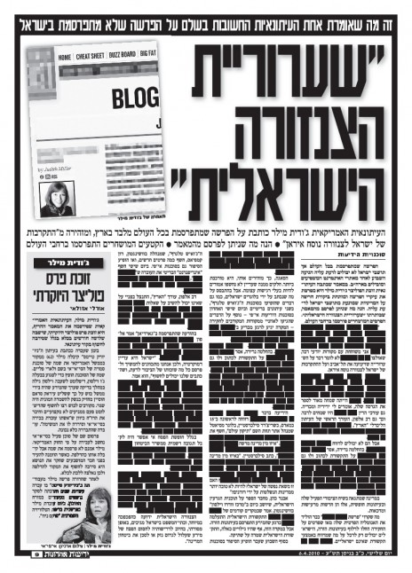 """המאמר המושחר של ג'ודית מילר ב""""ידיעות אחרונות"""", 6.4.10"""