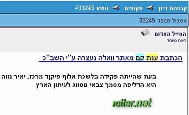 צילום מסך מתוך האתר רוטר