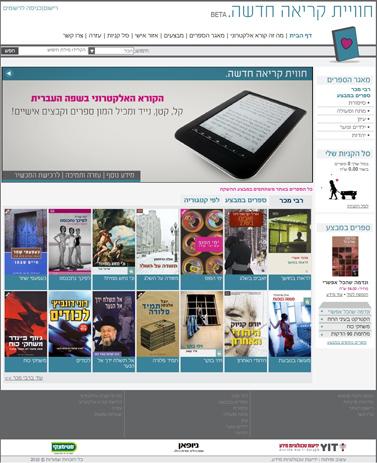"""דף מתוך החנות המקוונת (צילום מסך: """"העין השביעית"""")"""