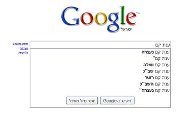 "Google Suggest לחיפוש ""ענת קם"" בגוגל"