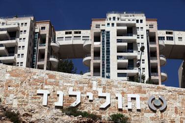 חולילנד. ירושלים, 18.4.10 (צילום: יוסי זמיר)