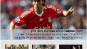 (צילום מסך: אתר ynet)