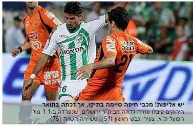 (צילום מסך: ynet)
