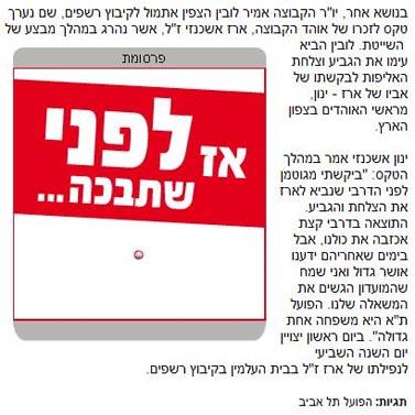 הידיעה ב-ynet