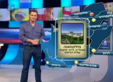 אולפן המונדיאל של הערוץ הראשון (צילום מסך)