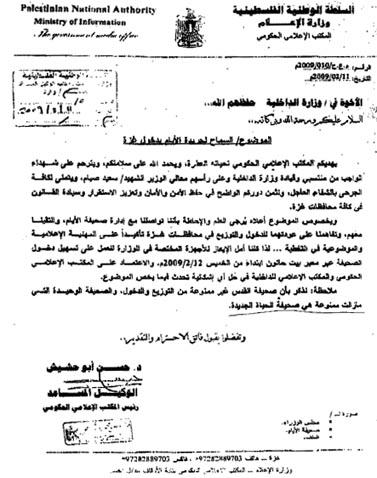 המכתב ממשרד המידע של חמאס