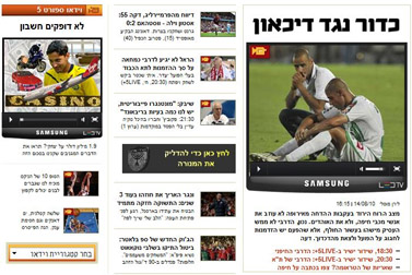 אתר ערוץ הספורט, עמוד הבית. 14.8.10