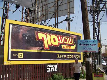 """שלט פרסומת לתוכנית """"שבוע סוף"""", היום בגבול רמת-גן-בני-ברק (צילום: עידו קינן, cc-by-sa)"""