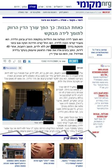 חשיפת פרטי הדולה באתר nrg מעריב (11.11.2009)
