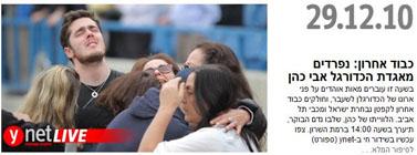 כותרת ראשית, גם באתר ynet