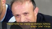 """מתוך אתר מועדון בית""""ר ירושלים"""