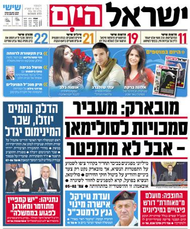 """שער """"ישראל היום"""", 11.2.11"""