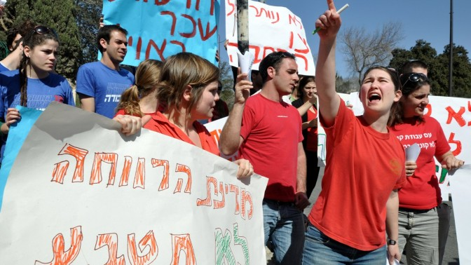 הפגנת עובדים סוציאליים מול משרד האוצר (צילום: יואב ארי דודקביץ')