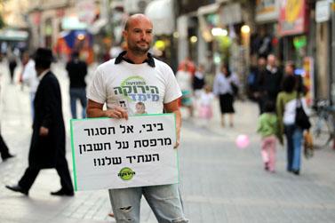 """הפגנה נגד שחיתות נדל""""נית, בעקבות פרשת הולילנד. ירושלים, אפריל 2010 (צילום ארכיון)"""