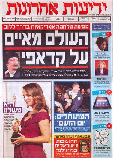 """שער """"ידיעות אחרונות"""", 3.1.2011"""