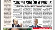 """מתוך """"ישראל היום"""", 28.10.10"""