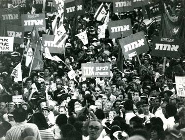 עצרת בחירות של העבודה, 1981 (צילום: משה שי)