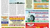 גליון עיתון של חברת מקסימום