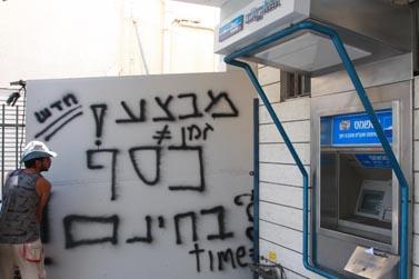 תל-אביב, שלשום (צילום: רוני שיצר)