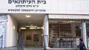 """בית אגודת העיתונאים תל-אביב (צילום: """"העין השביעית"""")"""