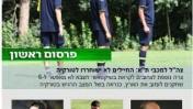 ספורט ynet, דף הבית (צילום מסך)