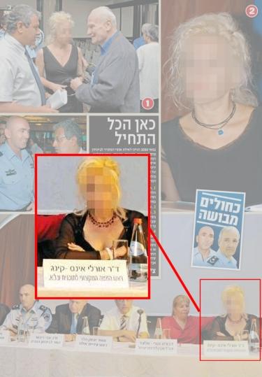 העיתון הדיגיטלי של מעריב חושף את אורלי אינס מפרשת בר-לב (23.11.2010)