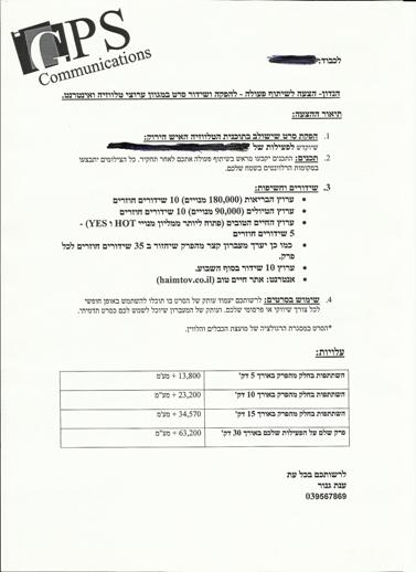 """""""הצעה לשיתוף פעולה"""" מהפקת """"האיש הירוק"""". כך קונים אייטמים בתוכנית תעודה בישראל"""