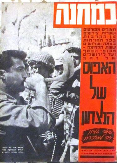 """שער """"במחנה"""", 12 ביוני 1967"""
