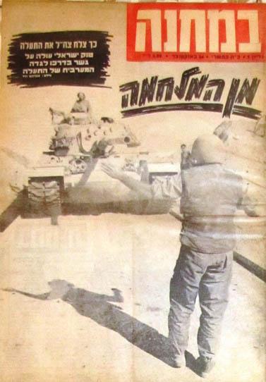 """שער גליון """"במחנה"""", 24 באוקטובר 1973"""